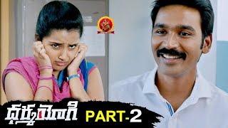 Dharma Yogi Full Movie Part 2 - Latest Telugu Full Movies - Dhanush, Trisha, Anupama Parameswaran