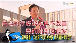 郭台銘轟:非必要不再回台灣投資!政府逼走企業?少康戰情室 20170613
