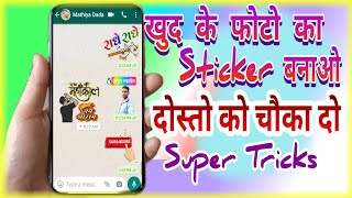 how to make whatsapp stickers||how to create whatsapp stickers my photos||Sticker.ly||in Hindi 2020