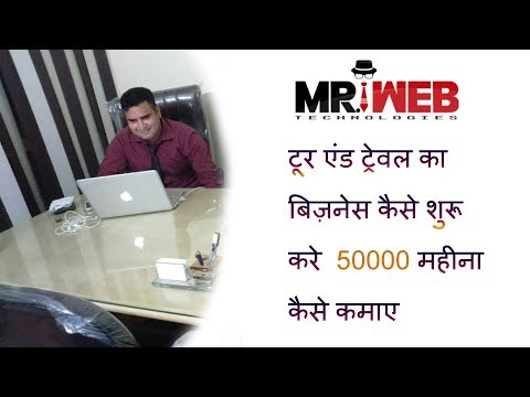 [Hindi] How to Start Travel Agency Business in India