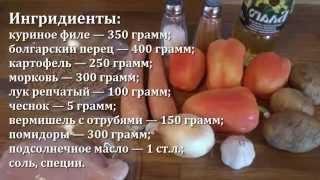 Куриный суп с болгарским перцем и вермишелью. Куриный суп.