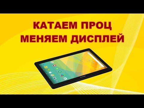 Катаем, паяем, меняем LCD под музычку. Ремонт планшета Prestigio.