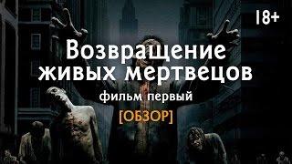 Возвращение живых мертвецов [ПОСМОТРЕНО] обзор фильма