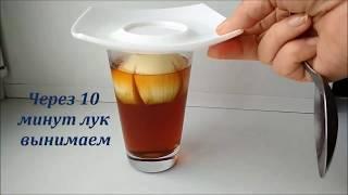 Зачем лук кладут в чай