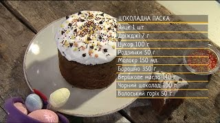 Шоколадна паска - рецепти Сенічкіна