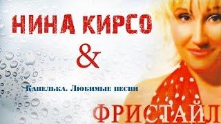 Фристайл - Капелька. Любимые песни (Альбом 2005)