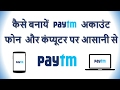 [Hindi] How To Create Paytm Account | Phone and PC | [English Subtitles]