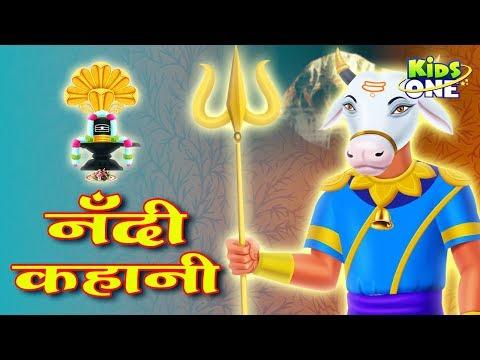 Nandi Ki Kahani   नंदी की सच्ची कहानी   Lord Shiva & Nandi Mysterious Story For Kids   KidsOneHindi