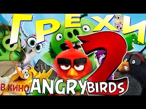 """МультГрехи """"Angry Birds 2 в кино""""   Все грехи, приколы, ляпы мультфильма"""