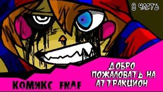 Новая Эра - Добро пожаловать на Аттракцион (8 часть комикс fnaf)