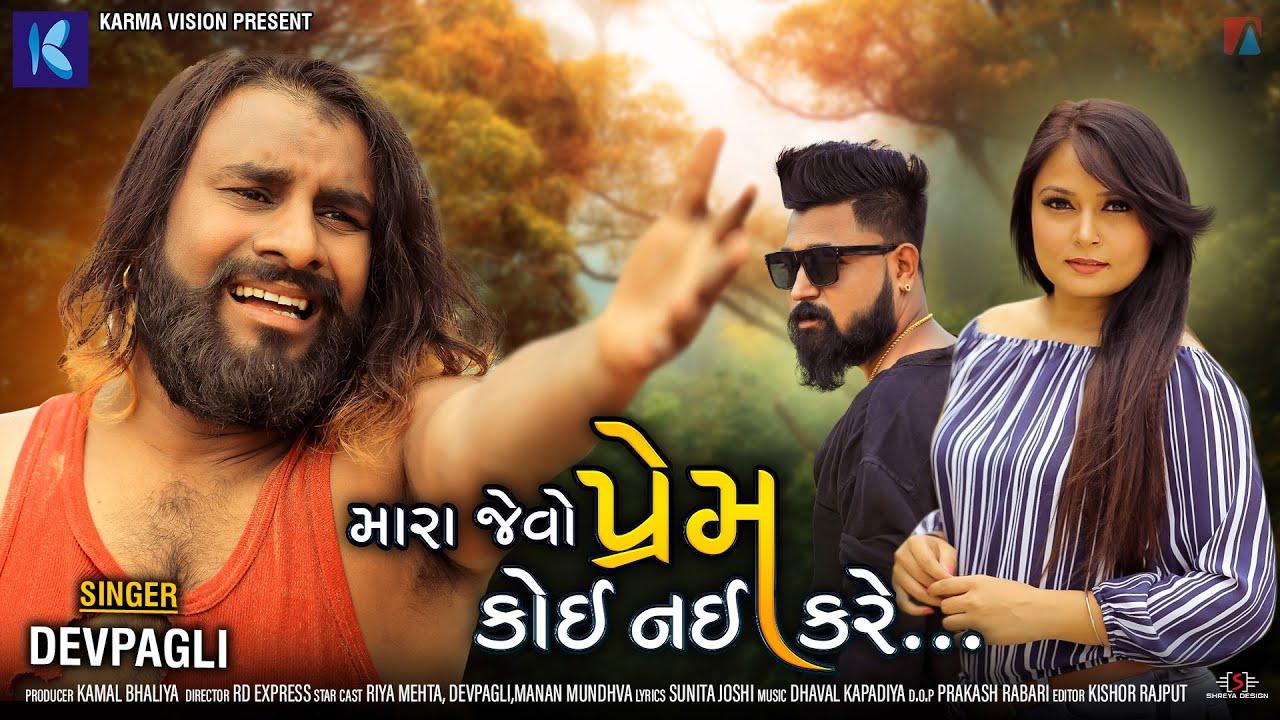 Mara Jevo Prem Koi Nay Kare · Dev Pagli · New Gujarati Song 2020 · Karma Vision