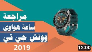 مراجعة ساعة هواوي ووتش جي تي 2019 | Huawei Watch GT Active