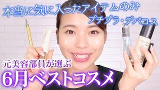 【6月のお気に入りコスメ】元美容部員が厳選したベスコス5つを紹介 thumbnail