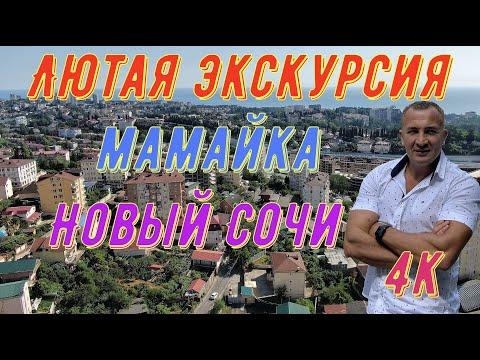 Лютая экскурсия Мамайка - Новый Сочи. Цены, локация. 4к