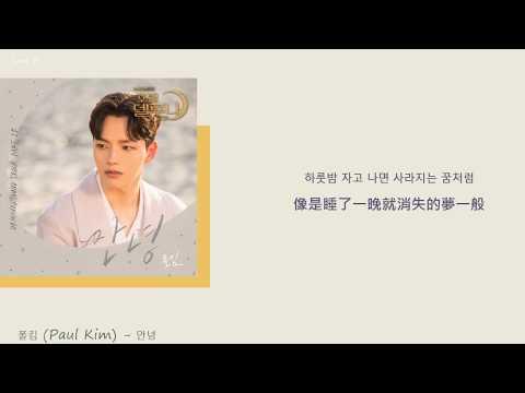 [韓繁中字] 폴킴(Paul Kim) - 안녕 (Goodbye)(Lyrics歌詞/가사)