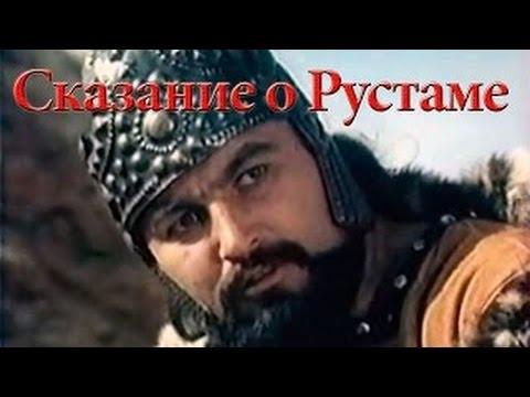 Ասք Ռոստամի մասին, Сказание о Рустаме (Arm.Dub.)