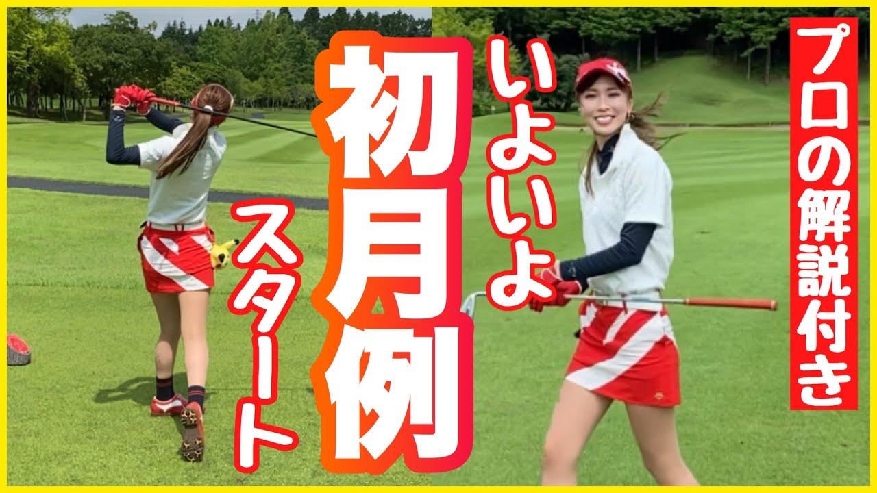 絢香プロ解説付き‼️いよいよ初月例✨スタートです💕#ゴルフラウンド
