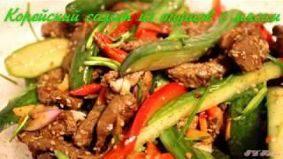 Корейский салат из огурцов с мясом! Свежий,ароматный и очень вкусный!