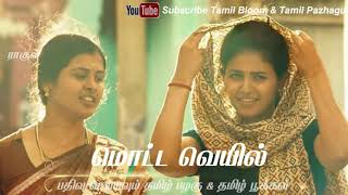 Sindhubaadh Nenja Unakaga song tamil lyrics || Tamil Bloom