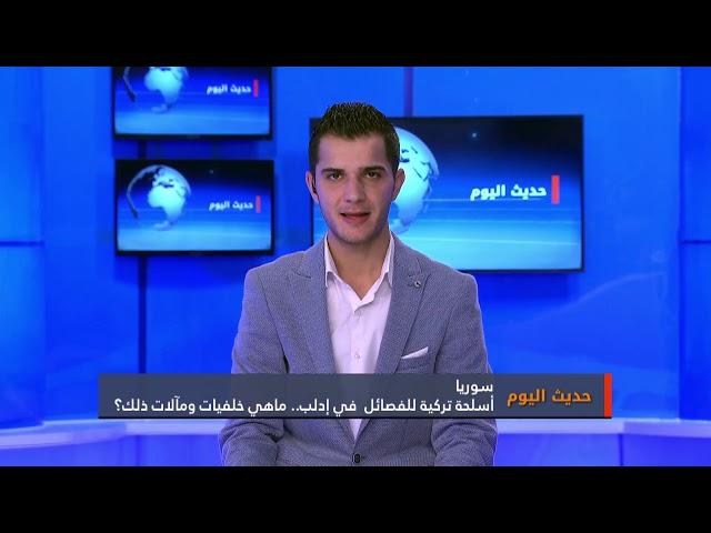 حديث اليوم:  أسلحة تركية للفصائل  في إدلب.. ماهي خلفيات ومآلات ذلك؟