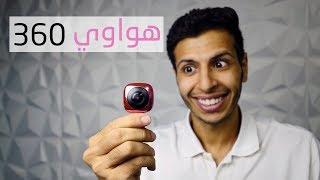 اول استعراض لكاميرا هواوي 360 الجديدة