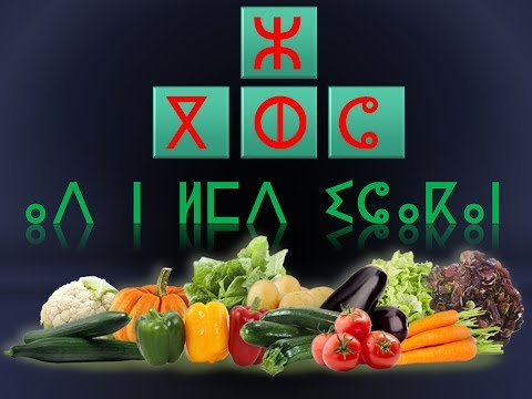 apprendre tamazight les legumes علم طفلك الخضر بالأمازيغية  تعلم الخضر بالأمازيغية