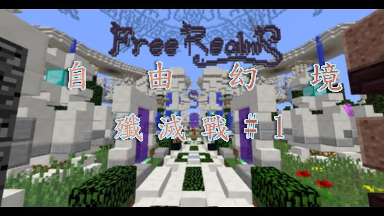 「Minecraft 自由幻境伺服器 殲滅戰#1」 - YouTube