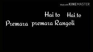 Hai to Premara prema ra rangoli