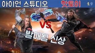 [아이언 스튜디오] 토르 VS [핫토이] 토르(Iron studio Thor VS Hottoy Thor)