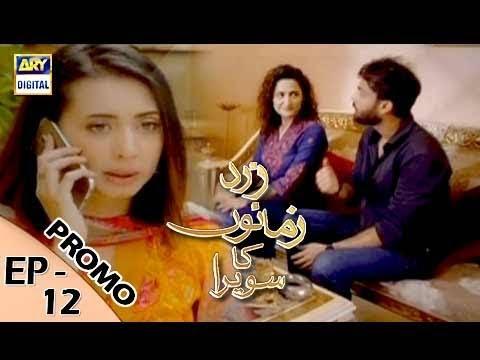 Zard Zamano Ka Sawera Episode 12( Promo) - ARY Digital Drama