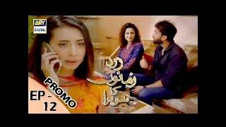 Zard Zamano Ka Sawera Episode 12 ( Promo) - ARY Digital Drama