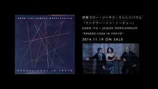伊藤ゴロー+ジャキス・モレレンバウム『ランデヴー・イン・トーキョー』トレーラーVol. 2