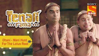 Your Favorite Character | Dhani - Mani Hunt For The Lotus Root  | Tenali Rama