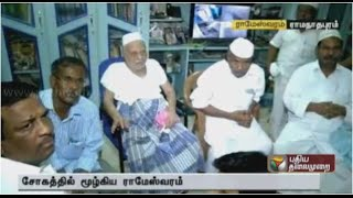 A report from the residence of former president Abdul Kalam spl video news 28-07-2015