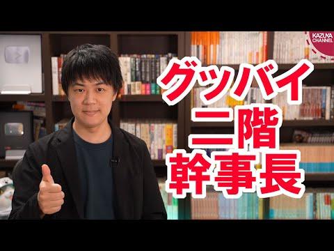 2021/08/31 菅総理、ついに二階幹事長を切る。一方岸田氏は早速争点を潰されてしまうw