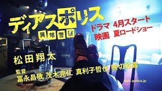漫画『ディアスポリス-異邦警察-』が映画&連続ドラマ化!主演は松田翔太...