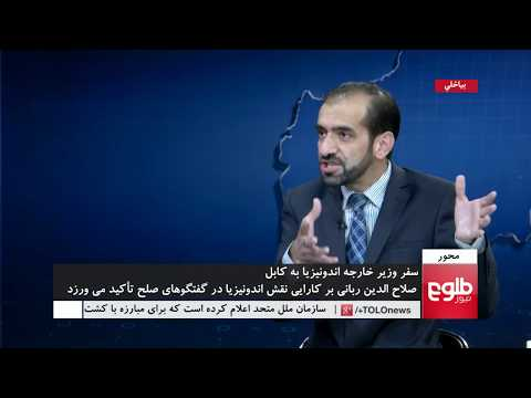 MEHWAR: Indonesian FM's Visit To Kabul Discussed