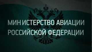 Министерство авиации спасёт страну(Скачивайте и читайте Авиационную доктрину здесь: http://kroupnov.ru/aviadoktrina.html Продвигайте АВИАЦИОННУЮ ДОКТРИНУ..., 2012-05-06T09:27:22.000Z)