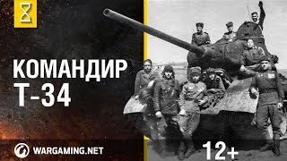 Истории Великой Победы. Командир Т-34 [World of Tanks]