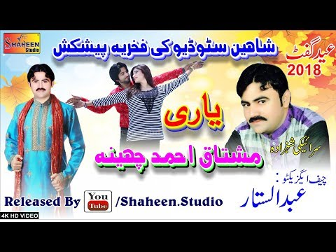Yari Lagi Aiy Mushtaq Cheena Latest Song 2018 Latest Punjabi And Saraiki