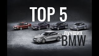 ТОР 5 ЛУЧШИХ BMW!