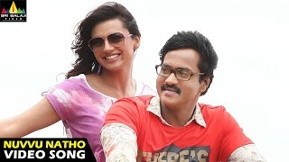 Mr.Pellikoduku Songs | Nuvvu Natho Video Song | Sunil, Isha Chawla | Sri Balaji Video