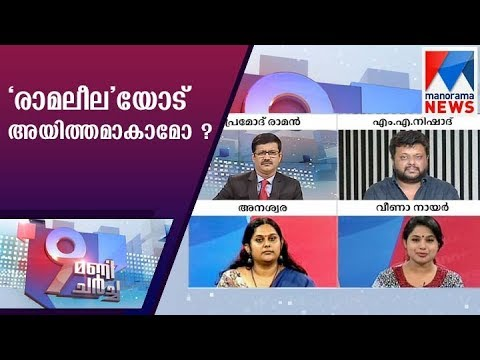 Why this public and social media oppose Ramaleela | Manorama News