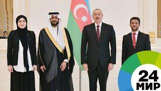 Ильхам Алиев принял новых послов Саудовской Аравии и Бразилии в Азербайджане - МИР 24