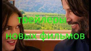 Трейлеры новых фильмов №4