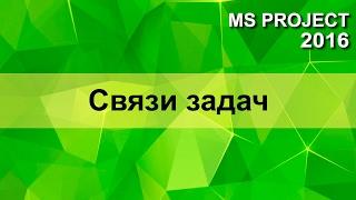 mS Project 2016 связи задач