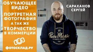 видео Современная портретная съемка. Фотосъемка портфолио.