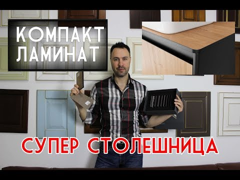 Столешница из КОМПАКТ - ЛАМИНАТА. Искусственный камень уходит на пенсию
