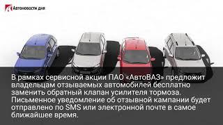 Фото АвтоВАЗ отзывает почти 4 тыс. автомобилей Lada Granta