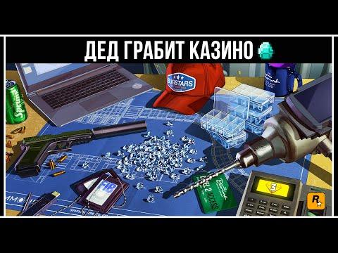 GTA Online: ДЕД КРАДЁТ АЛМАЗЫ 💎
